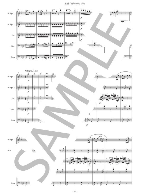 楽譜】ヴェルディ「運命の力〜序曲」金管五重奏版/ジュゼッペ ...