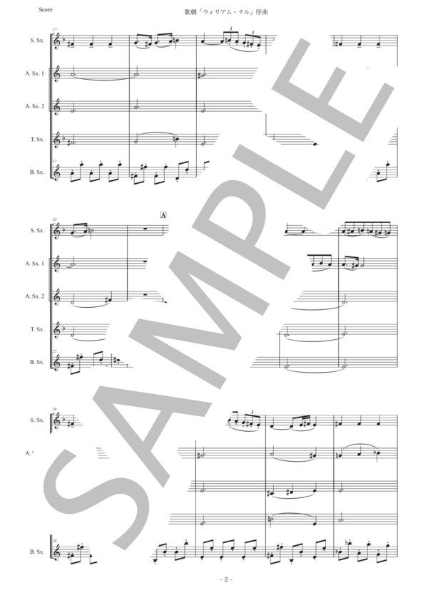 楽譜】ロッシーニ「ウィリアム・テル序曲」サックス五重奏版 ...