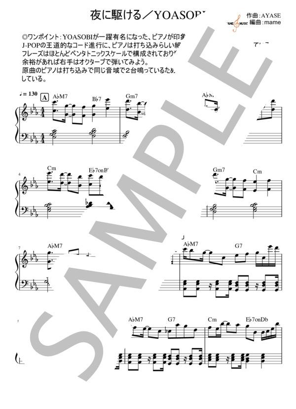 Yoru ni kakeru pianopart 1