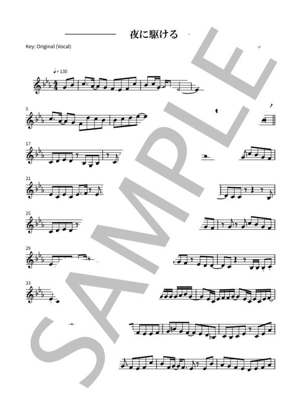 Yorunikakeru solo viola 1